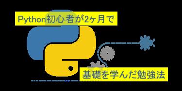 Python初心者が2ヶ月で基礎を学んだ勉強法