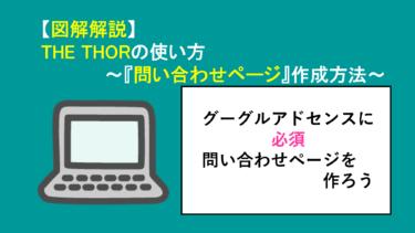 【図解解説】THE THORの使い方~『問い合わせページ』作成方法~