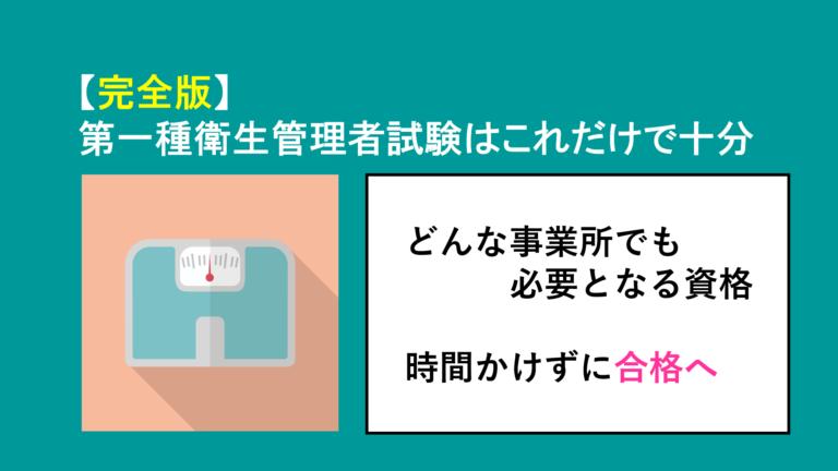 第 一 種 衛生 管理 者 試験 日