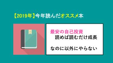 【2019年】今年読んだのオススメ本