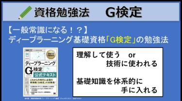 【一般常識になる!?】ディープラーニング基礎資格「G検定」の勉強法