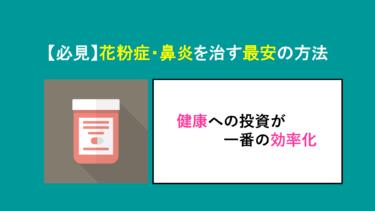 【必見】花粉症・鼻炎を治す最安の方法